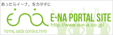 E-NAポータルサイト