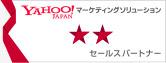 Yahooプロモーション広告正規代理店