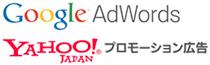 Yahoo!プロモーション広告、Googleアドワーズ広告