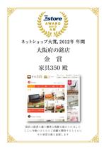 大阪府の銘店 金賞