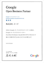 GoogleアドワーズExcellent Performer Award2013 Bronze Award受賞