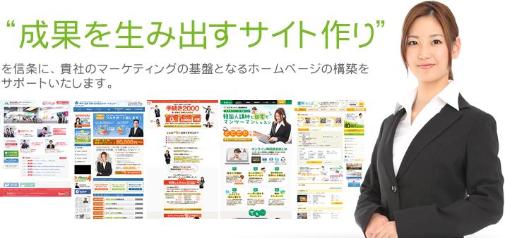 「成果を生み出すサイト作り」を信条に、貴社のマーケティングの基盤となるホームページの構築をサポートいたします。
