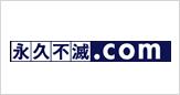 永久不滅.com