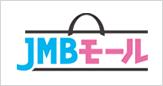 JMBモール