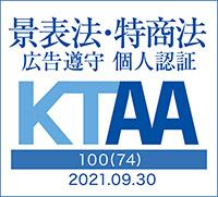 KTAAマーク取得 景品表示法・特定商取引法