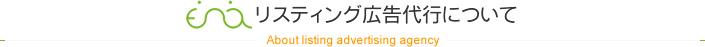 株式会社イーナのリスティング広告代行について
