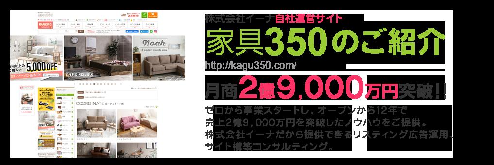 家具350のご紹介