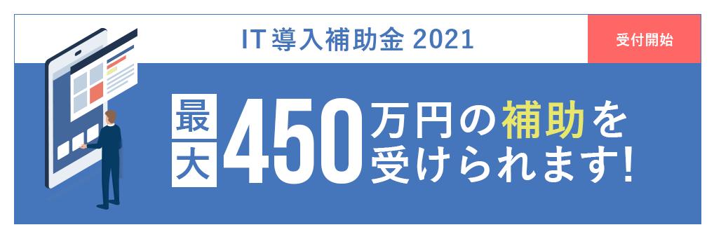 IT補助金2021