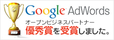Google Adwordsオープンビジネスパートナー優秀賞を受賞しました
