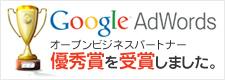Google Adwordsオープンビジネスパートナー優秀賞を受賞しました