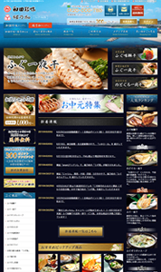 ホームページ制作/株式会社和田珍味様
