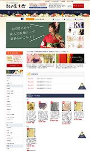 ホームページ制作/株式会社 紺文様