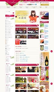 ホームページ制作/モテるワインのコンシェルジュJouir様