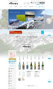 ホームページ制作/大雪渓酒造株式会社様