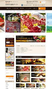 ホームページ制作/千興ファーム様