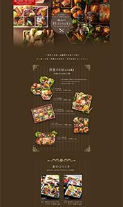 ホームページ制作/株式会社寿美家和久様