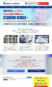 ホームページ制作/株式会社勝和技研様