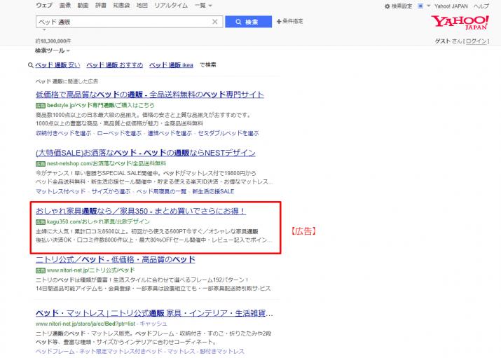 「ベッド 通販」の検索結果 Yahoo 検索