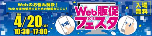 20180420web_fes_500_120