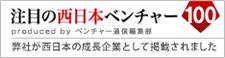 注目の西日本ベンチャー企業として弊社が掲載されました