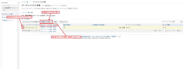 YS設定②-2