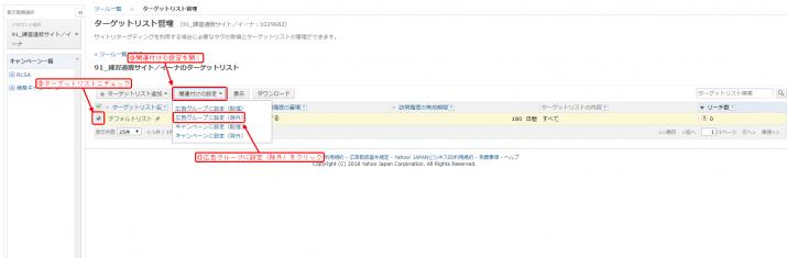 YS設定②-4