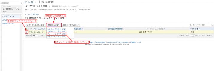 YS設定①-2