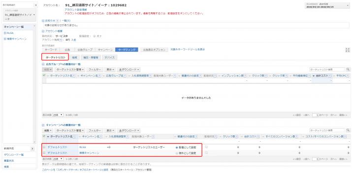 YS設定③-4