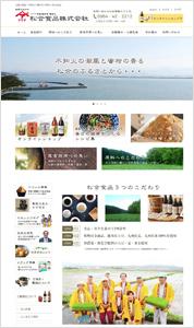 ホームページ制作/松合食品株式会社様