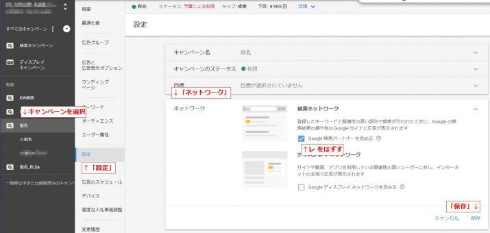 g_検索パートナーの配信を止める