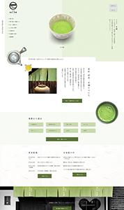 ホームページ制作/清水一芳園 様