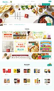 ホームページ制作/ハチ食品株式会社 様