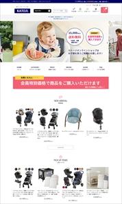 通販サイト/ 株式会社カトージ 様