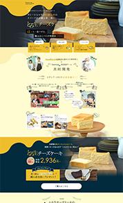 ランディングページ制作/フードクリエイティブファクトリー 様 とろ生チーズケーキ