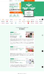 ランディングページ制作/ 株式会社コアフォース様 LTV Lab