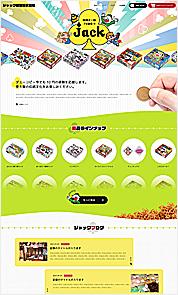 ホームページ制作/ジャック製菓株式会社 様
